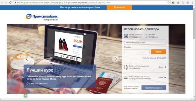 online-promsvyazbank-voyti-v-lichnyy-kabinet