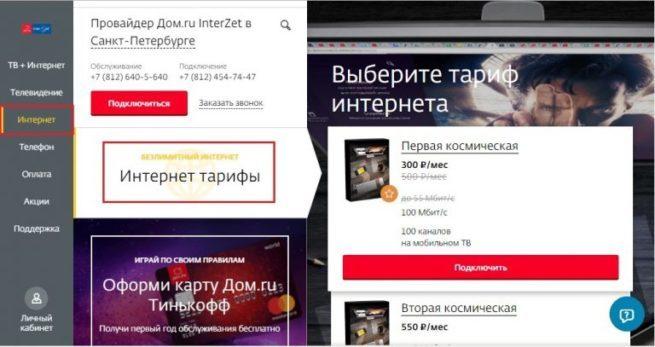 oplata-dom-ru-bankovskoy-kartoy-cherez-internet