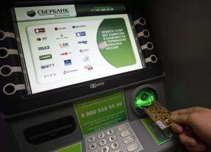 oplata-kredita-cherez-terminal-banka