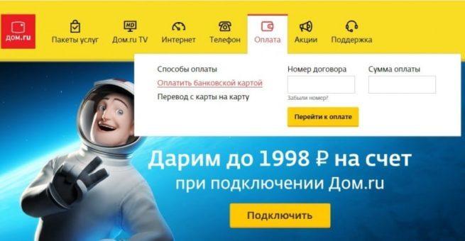 oplatit-internet-dom-ru-bankovskoy-kartoy