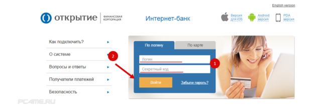 otkrytie-internet-bank-vkhod-v-sistemu