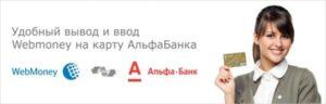 perevesti-na-vebmani-s-alfa-banka