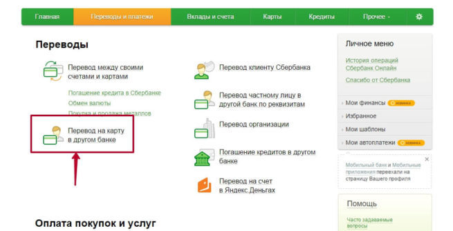 perevod-deneg-cherez-sberbank-na-kartu-rosselkhozbanka