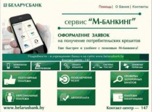 perevod-s-Belarusbanka-na-BPS-cherez-mobilnoe-prilozhenie