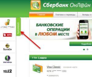 popolnit-schet-s-karty-sberbanka-na-telefon