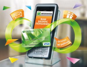 popolnit-schet-telefona-s-bankovskoy-karty-sberbank