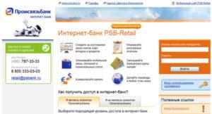 promsvyazbank-lichnyy-kabinet-dlya-yuridicheskikh-lits