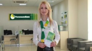 refinansirovanie-kredita-rosselkhozbank-usloviya