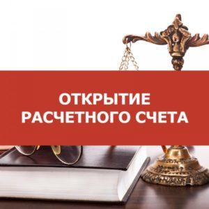 sroki-otkrytiya-raschetnogo-scheta-posle-registratsii-ooo