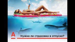 strakhovka-dlya-puteshestviy-za-granitsu-alfa-banka