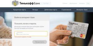tinkoff-bank-lichnyy-kabinet-registratsiya
