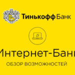 Тинькофф банк — личный кабинет онлайн