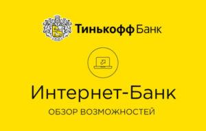 tinkoff-lichnyy-kabinet-vkhod-v-internet-bank