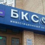 БКС — Инвестиционный Банк