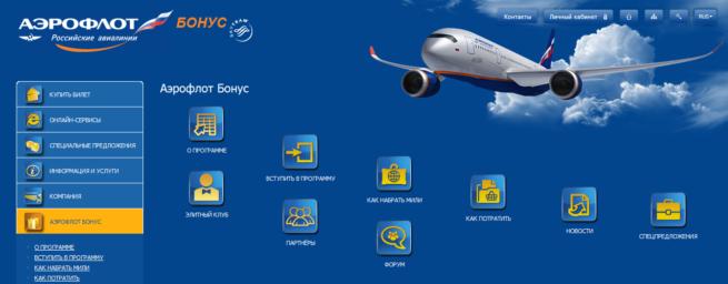 aeroflot-bonus-oplata-milyami