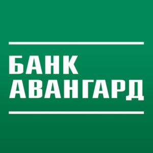 bank-avangard-telefon-goryachey-linii