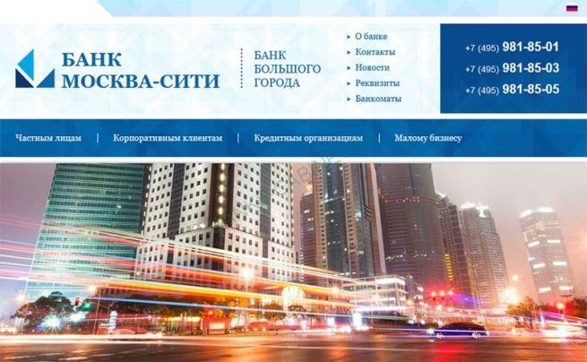 bank-moskva-siti-sluzhba-podderzhki