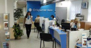 bank-otkrytie-nomer-telefona-goryachey-linii