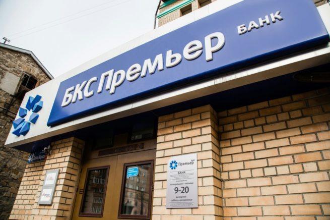 bks-investitsionnyy-bank-moskva