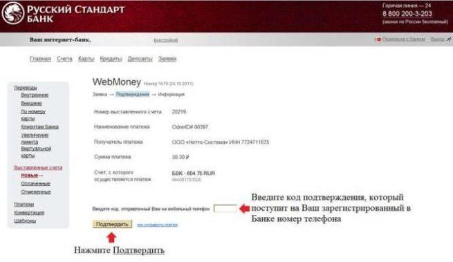 ekspress-oplata-kredita-russkiy-standart