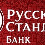 Как оплатить кредит Русский стандарт без комиссии