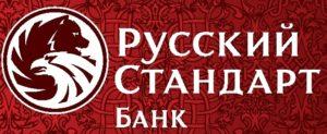 gde-oplatit-kredit-russkiy-standart-bez-komissii