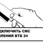 СМС оповещение ВТБ24 — нюансы услуги