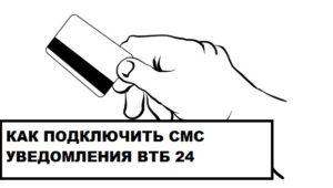 kak-podklyuchit-opoveshchenie-vtb-24