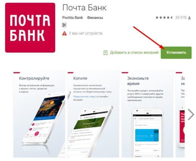 mobilnoe-prilozhenie-pochta-bank-skachat-na-telefon