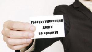 napisat-zayavlenie-o-restrukturizatsii-dolga