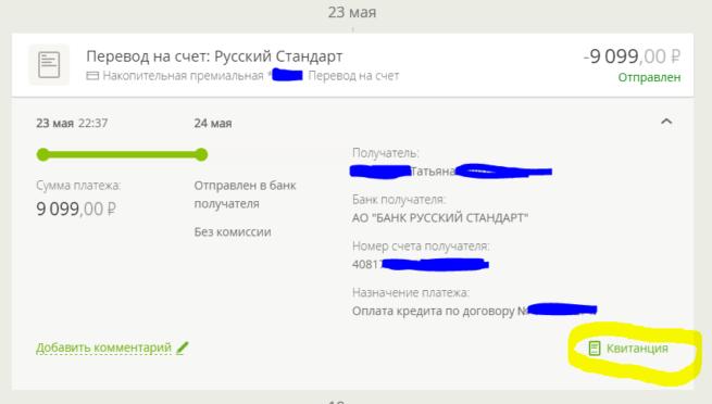 oplata-kredita-russkiy-standart-cherez-internet