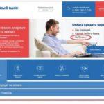 Восточный Экспресс банк — как оплатить кредит