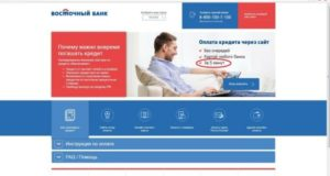 oplatit-kredit-banku-Vostochnyy-Ekspress