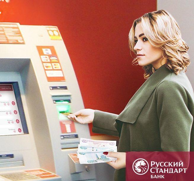 oplatit-kredit-russkiy-standart-cherez-terminal
