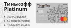 partnery-karty-kreditnoy-tinkoff-platinum-rassrochka