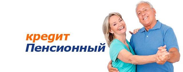 pensionnyy-kredit-nalichnymi-v-promtransbanke-ufa