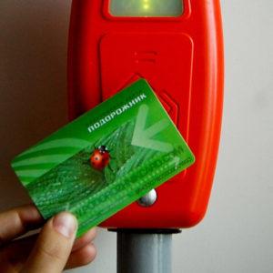 popolnenie-karty-podorozhnik-cherez-sberbank