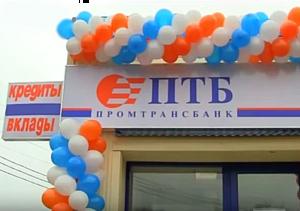 promtransbank-ufa-kredity