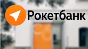 roketbank-lichnyy-kabinet-cherez-kompyuter