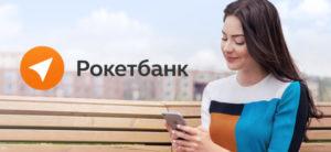 roketbank-onlayn-bank-vkhod-v-lichnyy-kabinet