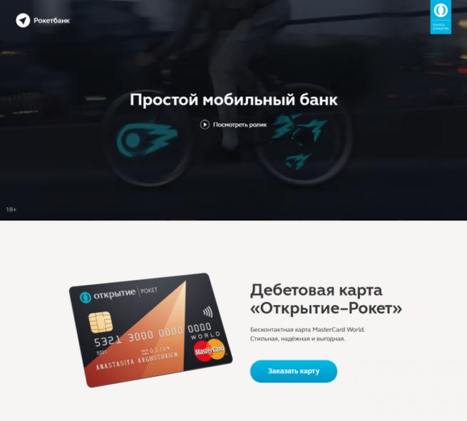 roketbank-vkhod-v-lichnyy-kabinet