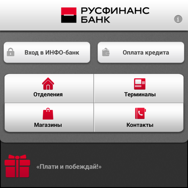 русфинанс банк досрочное погашение кредита онлайн
