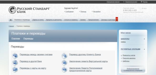банк русский стандарт как платить кредит