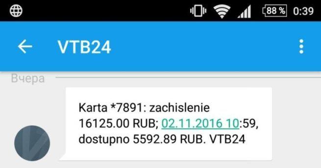 sms-opoveshchenie-vtb-24
