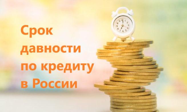 sroki-iskovoy-davnosti-po-kreditam-fizicheskikh-lits