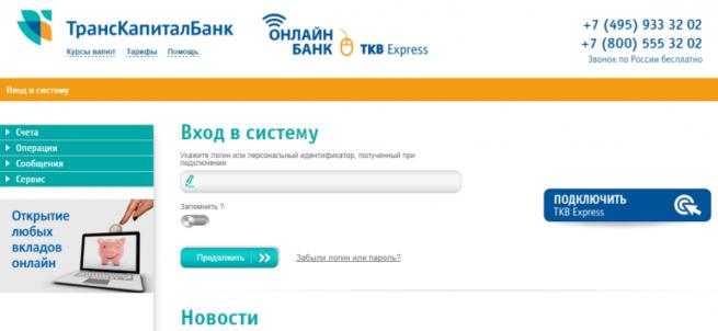 transkapitalbank-onlayn-lichnyy-kabinet