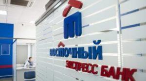 vostochnyy-ekspress-bank-gde-mozhno-oplatit-kredit