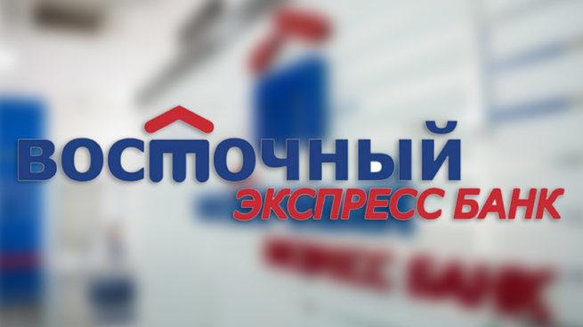 vostochnyy-ekspress-bank-oplatit-kredit