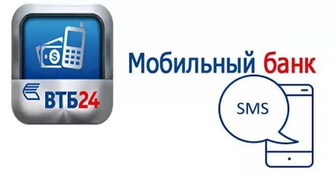 vtb-24-onlayn-sms-opoveshchenie