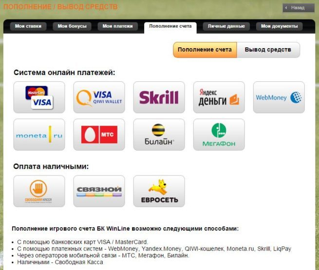 winline-usloviya-vyvoda-sredstv